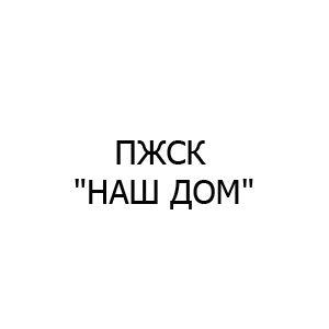 """ПЖСК """"НАШ ДОМ"""""""