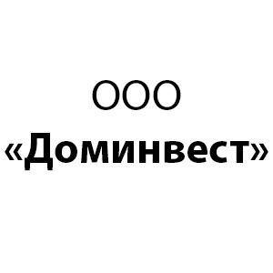 ДОМИНВЕСТ