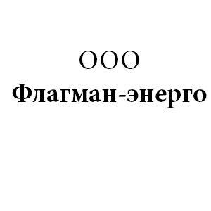ФЛАГМАН-ЭНЕРГО