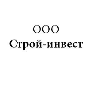 ООО «Строй-Инвест»