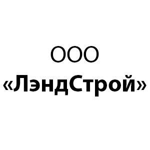 ЛЭНДСТРОЙ