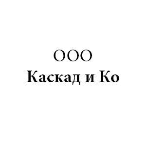 "КТ ""ООО ""КАСКАД"" И КО"""