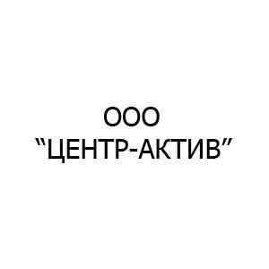 ЦЕНТР-АКТИВ