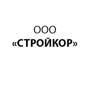СТРОЙКОР