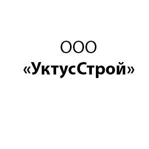 УКТУССТРОЙ