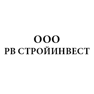 РВ СТРОЙИНВЕСТ