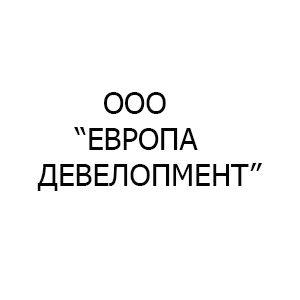 ЕВРОПА ДЕВЕЛОПМЕНТ