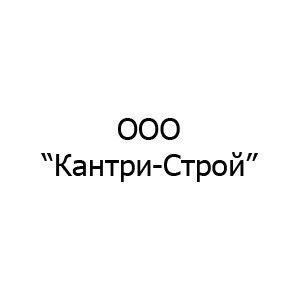 КАНТРИ-СТРОЙ