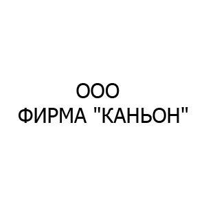 """ФИРМА """"КАНЬОН"""""""