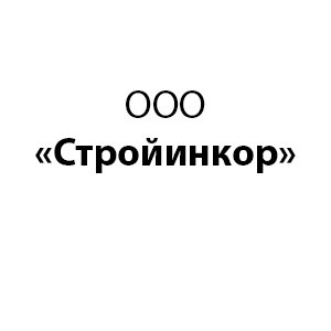 СТРОЙИНКОР