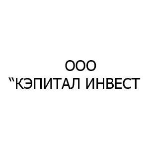 КЭПИТАЛ ИНВЕСТ