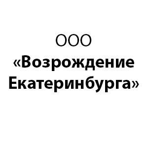 ВОЗРОЖДЕНИЕ ЕКАТЕРИНБУРГА